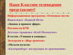 Наше Классное телевидение представляет! Информационная программа «Огненные в