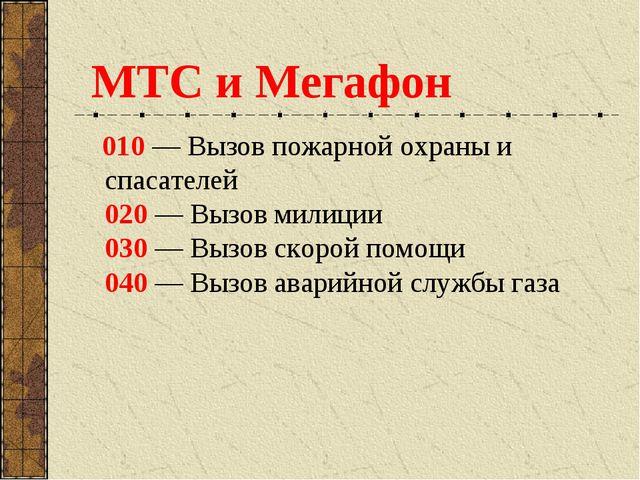 МТС и Мегафон 010 — Вызов пожарной охраны и спасателей 020 — Вызов милиции 0...