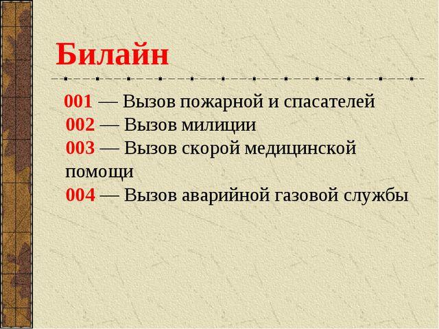 Билайн 001 — Вызов пожарной и спасателей 002 — Вызов милиции 003 — Вызов скор...