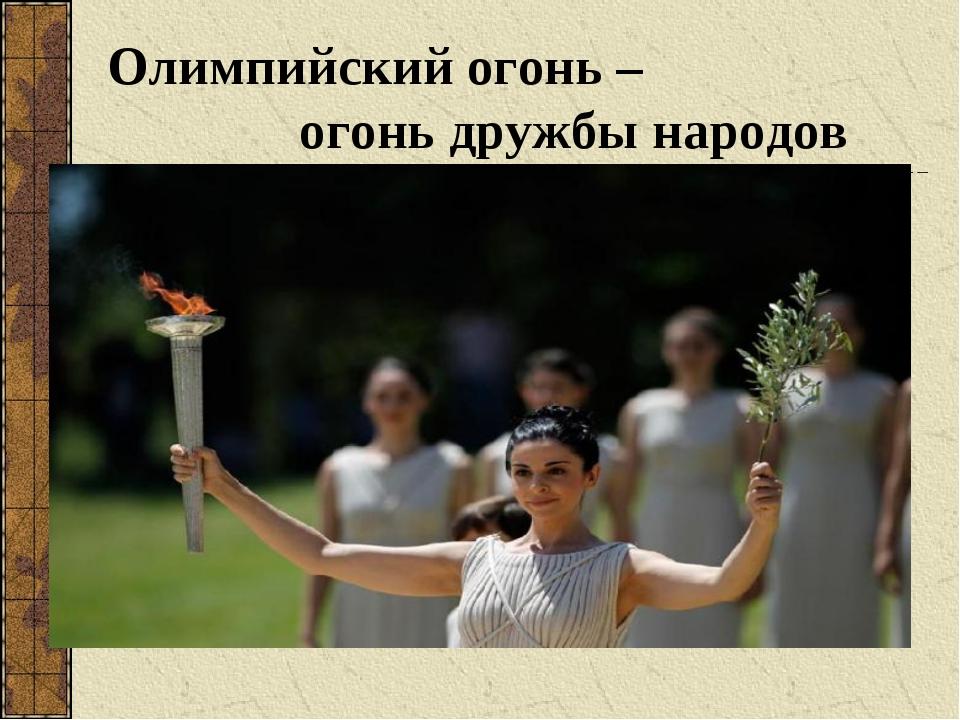 Олимпийский огонь – огонь дружбы народов