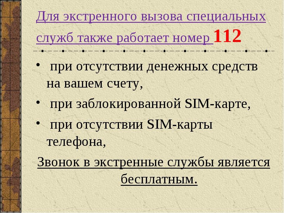 Для экстренного вызова специальных служб также работает номер 112 при отсутст...