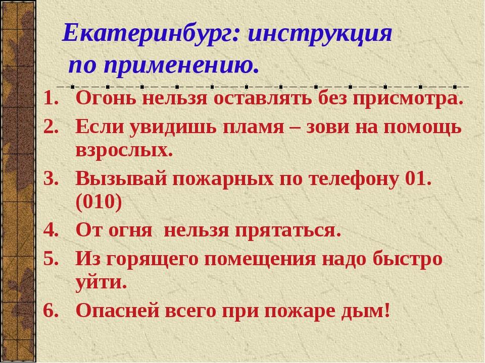 Екатеринбург: инструкция по применению. Огонь нельзя оставлять без присмотра....