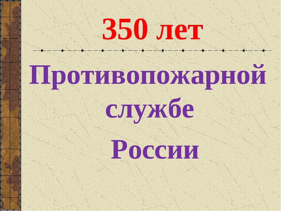 350 лет Противопожарной службе России