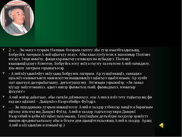 2. « …Зы махуэ гуэрым Налшык бэзэрым сытету лIы гуэр къызбгъэдыхьащ, Бобруйск...