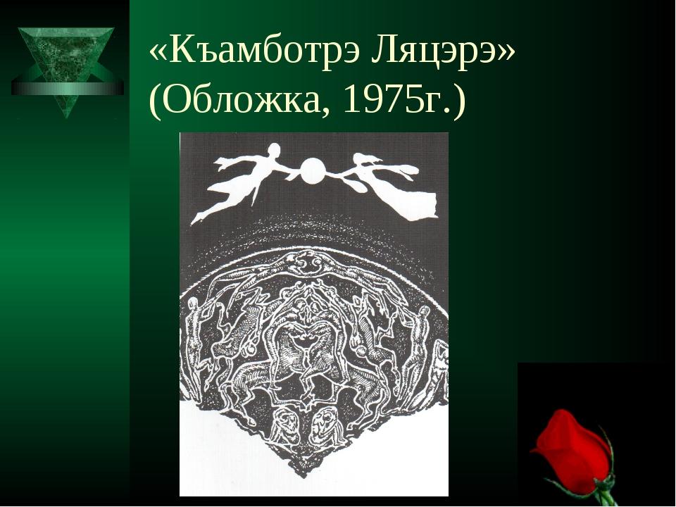 «Къамботрэ Ляцэрэ» (Обложка, 1975г.)