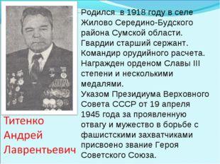 Родился в 1918 году в селе Жилово Середино-Будского района Сумской области. Г