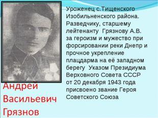 Уроженец с.Тищенского Изобильненского района. Разведчику, старшему лейтенанту