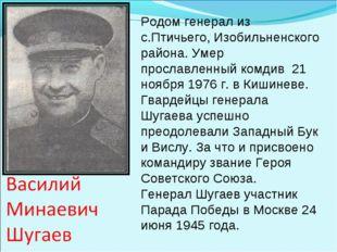 Родом генерал из с.Птичьего, Изобильненского района. Умер прославленный комди