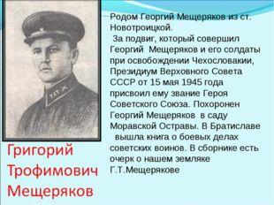 Родом Георгий Мещеряков из ст. Новотроицкой. За подвиг, который совершил Геор