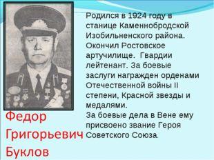 Родился в 1924 году в станице Каменнобродской Изобильненского района. Окончил