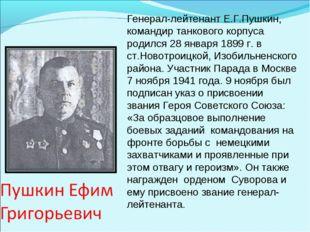 Генерал-лейтенант Е.Г.Пушкин, командир танкового корпуса родился 28 января 18