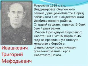 Родился в 1919 г. в с. Владимировке Ольгинского района Донецкой области. Пере