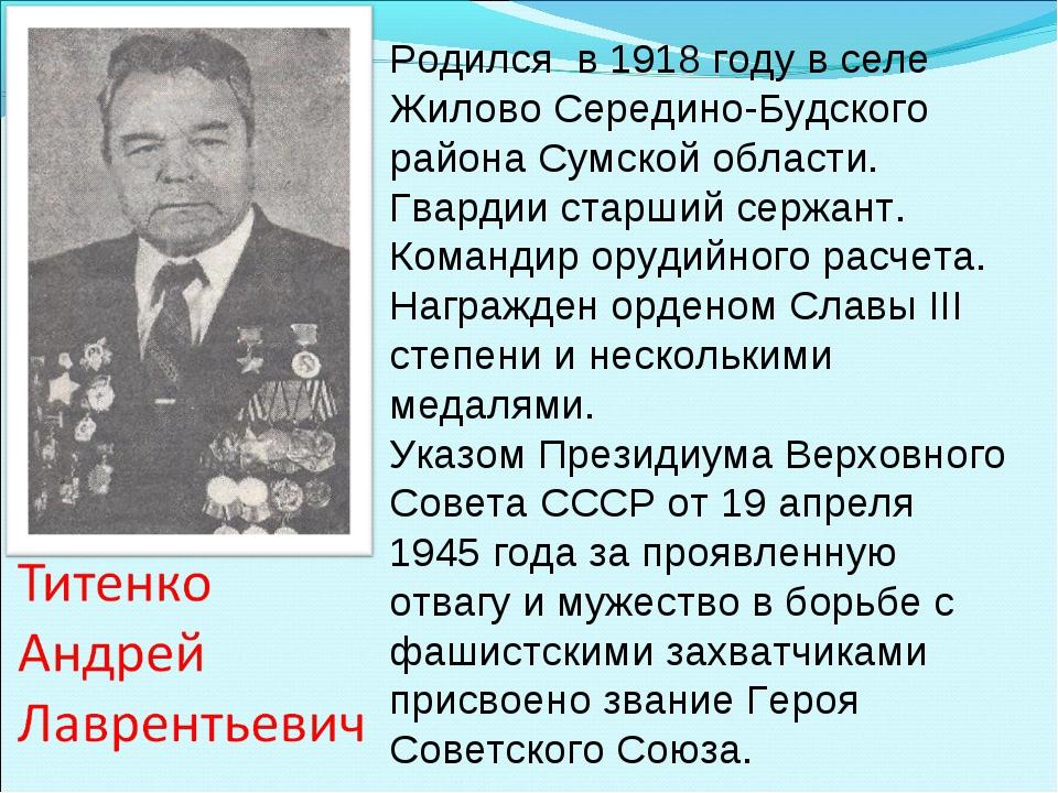 Родился в 1918 году в селе Жилово Середино-Будского района Сумской области. Г...
