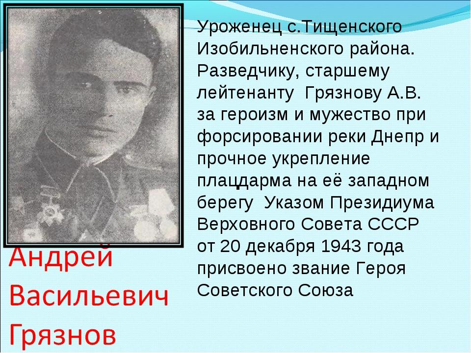 Уроженец с.Тищенского Изобильненского района. Разведчику, старшему лейтенанту...