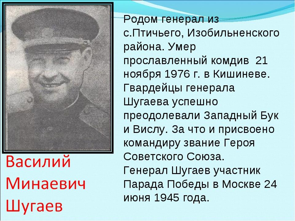 Родом генерал из с.Птичьего, Изобильненского района. Умер прославленный комди...