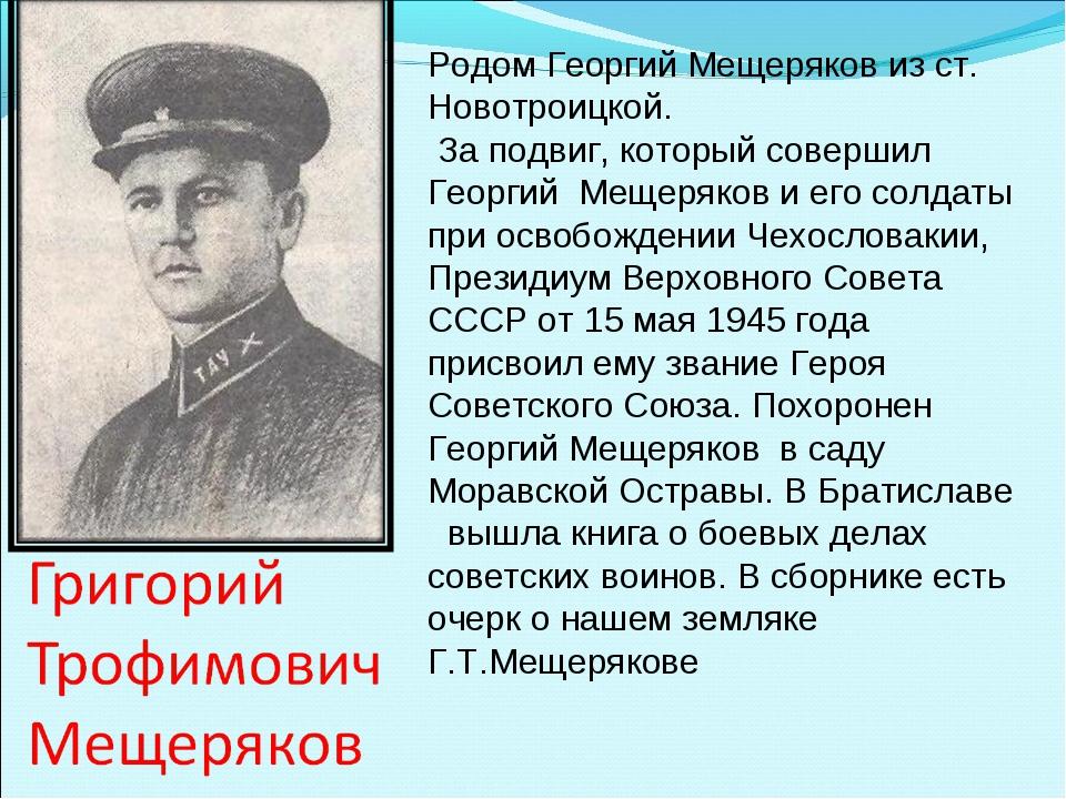Родом Георгий Мещеряков из ст. Новотроицкой. За подвиг, который совершил Геор...