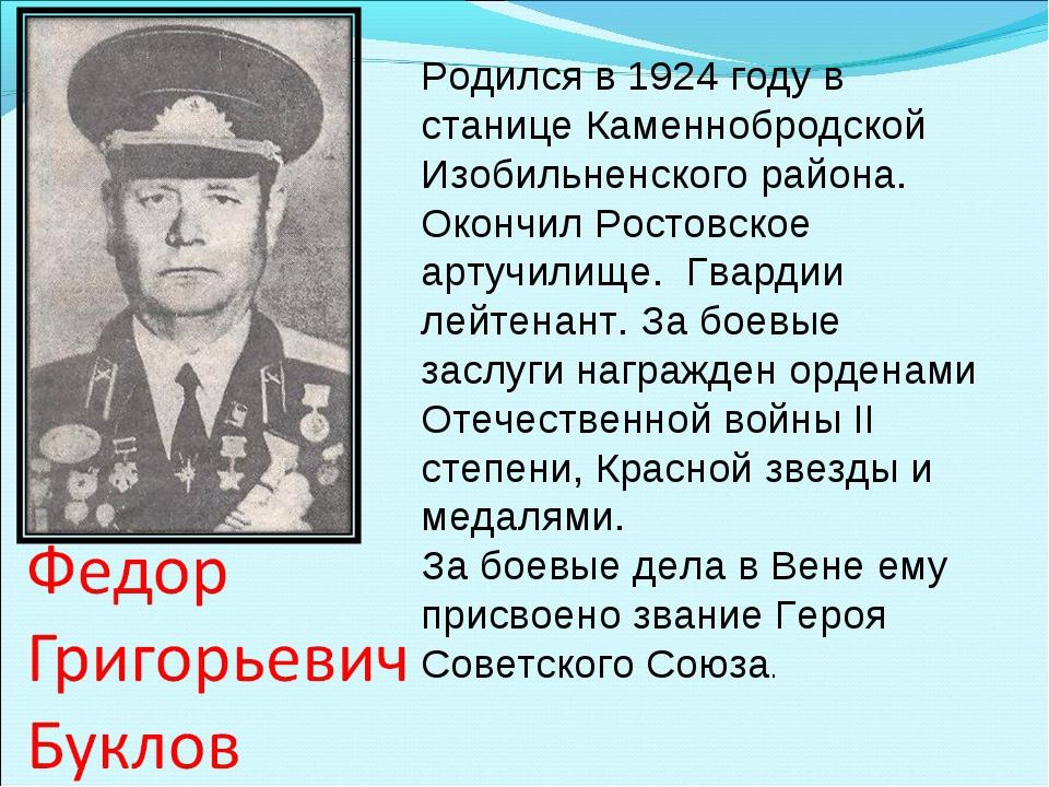 Родился в 1924 году в станице Каменнобродской Изобильненского района. Окончил...
