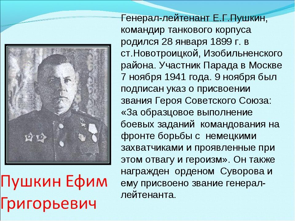 Генерал-лейтенант Е.Г.Пушкин, командир танкового корпуса родился 28 января 18...