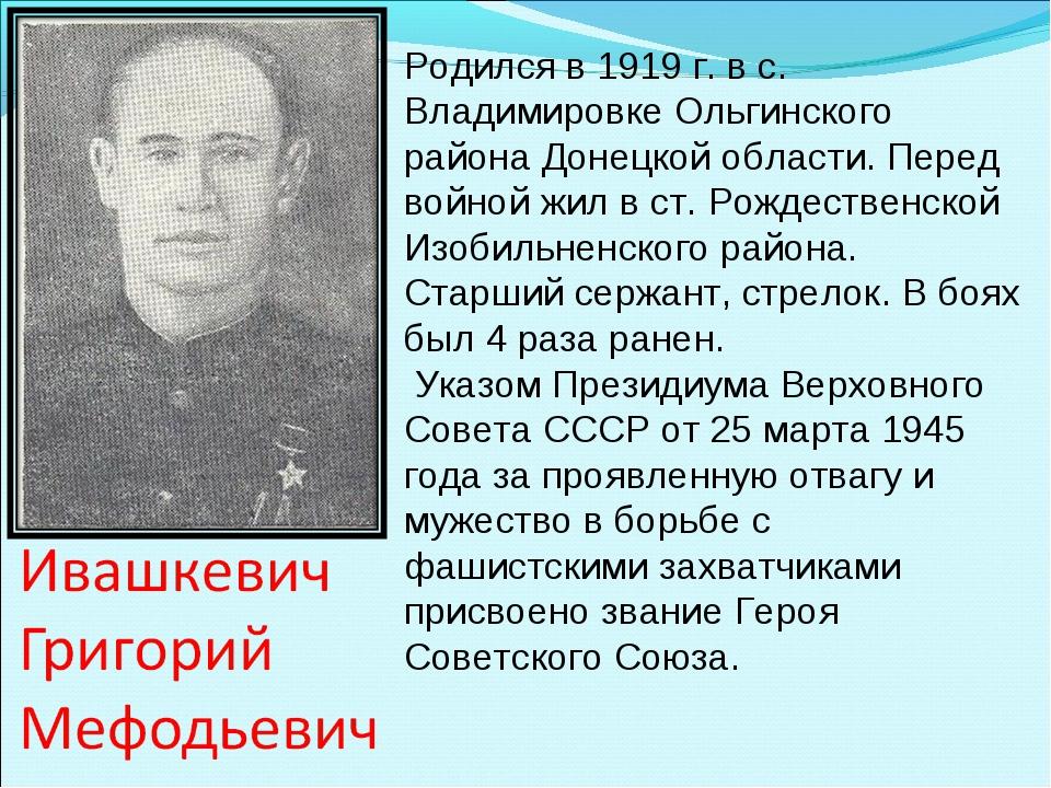 Родился в 1919 г. в с. Владимировке Ольгинского района Донецкой области. Пере...