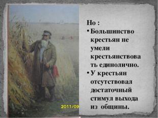 Но : Большинство крестьян не умели крестьянствовать единолично. У крестьян о