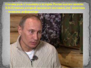 Сегодня роль Столыпина в истории России высоко оценена В.В.Путиным, который п