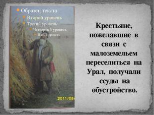Крестьяне, пожелавшие в связи с малоземельем переселиться на Урал, получали с