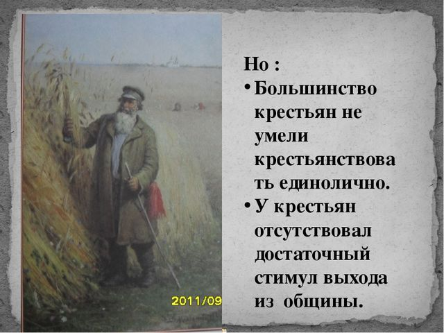 Но : Большинство крестьян не умели крестьянствовать единолично. У крестьян о...