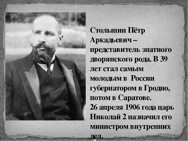 Столыпин Пётр Аркадьевич – представитель знатного дворянского рода. В 39 лет...