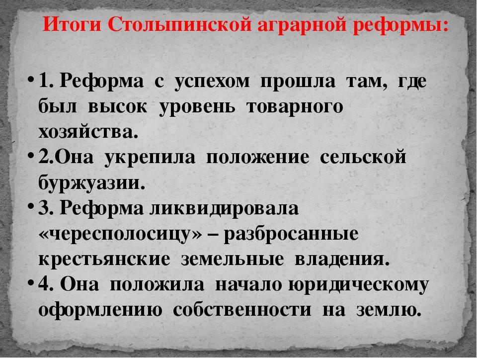 Итоги Столыпинской аграрной реформы: 1. Реформа с успехом прошла там, где бы...