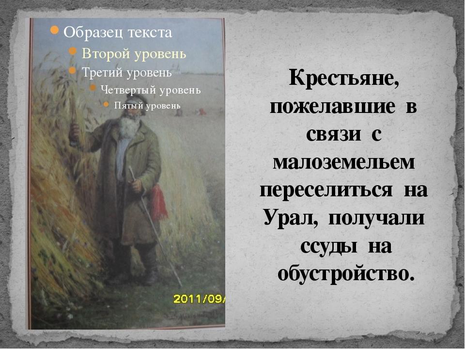 Крестьяне, пожелавшие в связи с малоземельем переселиться на Урал, получали с...