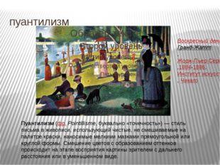 пуантилизм Пуантилизм(фр.Pointillisme, буквально «точечность») — стиль пись
