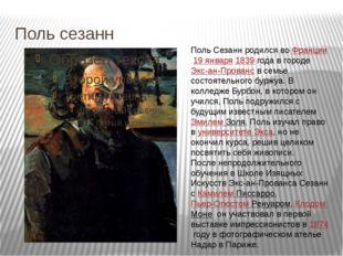 Поль сезанн Поль Сезанн родился воФранции19 января1839года в городеЭкс-а