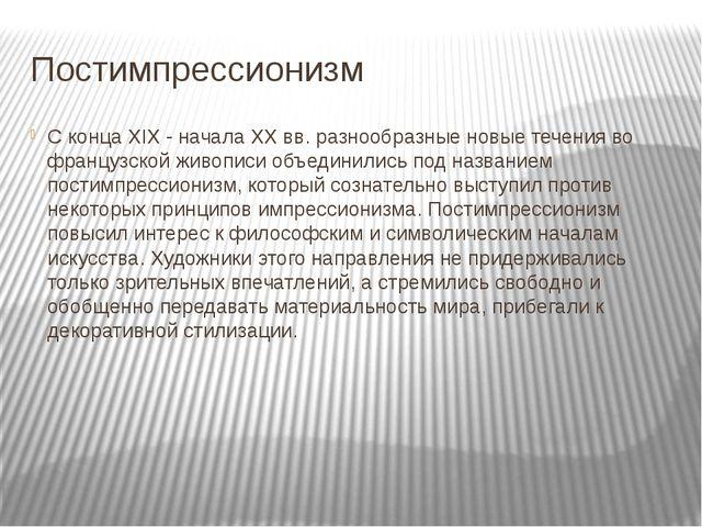 Постимпрессионизм С конца XIX - начала XX вв. разнообразные новые течения во...