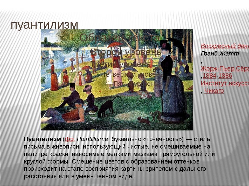 пуантилизм Пуантилизм(фр.Pointillisme, буквально «точечность») — стиль пись...