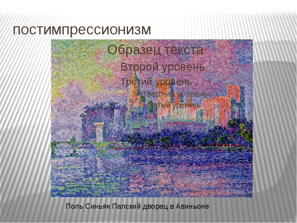 постимпрессионизм Поль Синьяк Папский дворец в Авиньоне