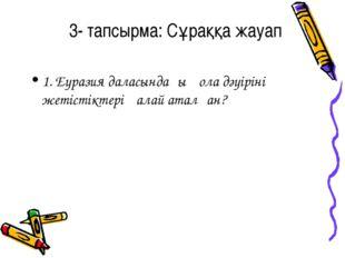 3- тапсырма: Сұраққа жауап 1. Еуразия даласындағы қола дәуірінің жетістіктері