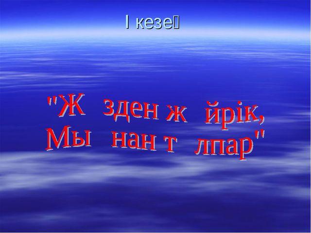 І кезең
