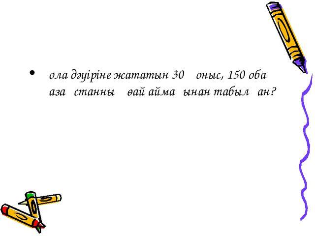 Қола дәуіріне жататын 30 қоныс, 150 оба Қазақстанның өай аймағынан табылған?