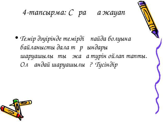 4-тапсырма: Сұраққа жауап Темір дәуірінде темірдің пайда болуына байланысты д...