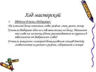 Ход мастерской Введение в тему «Индуктор»: На классной доске написаны слова: