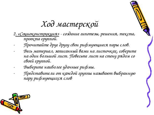 Ход мастерской 2. «Социоконструкция» - создание гипотезы, решения, текста, пр...