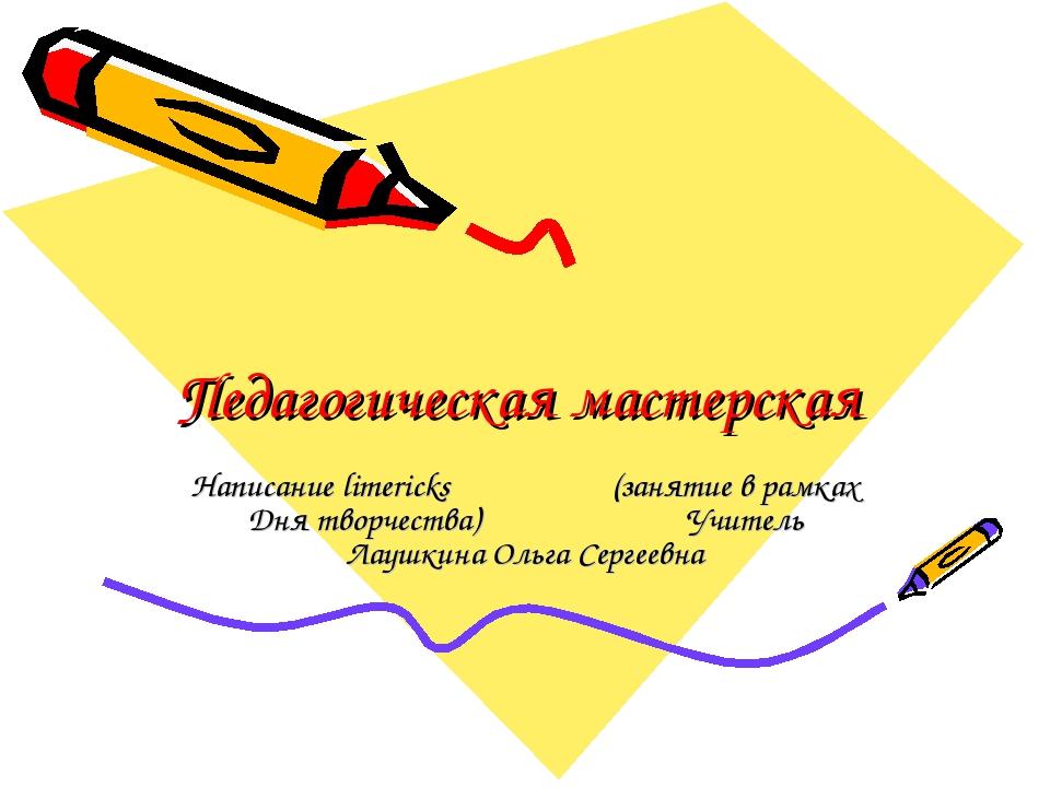 Педагогическая мастерская Написание limericks (занятие в рамках Дня творчеств...