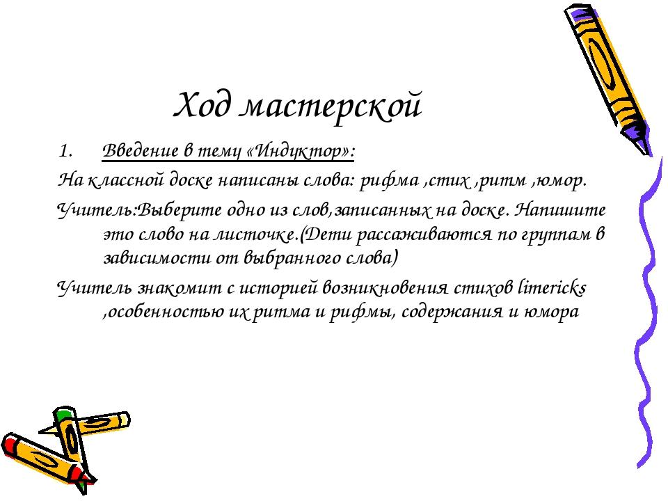Ход мастерской Введение в тему «Индуктор»: На классной доске написаны слова:...