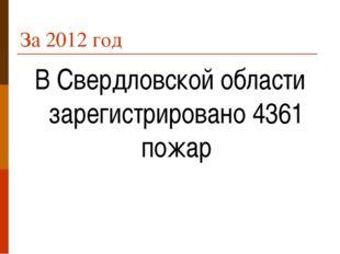 За 2012 год В Свердловской области зарегистрировано 4361 пожар