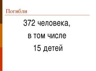Погибли 372 человека, в том числе 15 детей