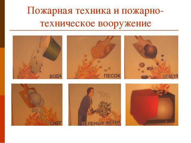 Пожарная техника и пожарно-техническое вооружение
