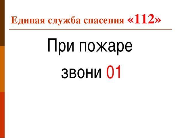 Единая служба спасения «112» При пожаре звони 01