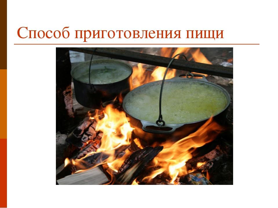 Способ приготовления пищи