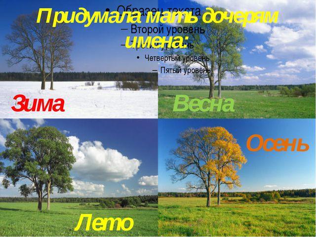 Придумала мать дочерям имена: Зима Весна Лето Осень