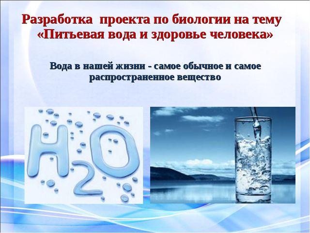 Разработка проекта по биологии на тему «Питьевая вода и здоровье человека» Во...